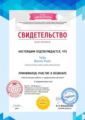 Свидетельство проекта infourok.ru № ВЛ-207928278