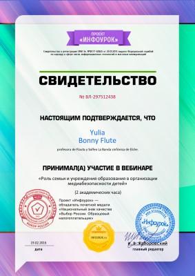 Свидетельство проекта infourok.ru № ВЛ-297512438